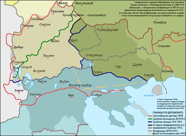 Резултат с изображение за гръцко сръбски договор